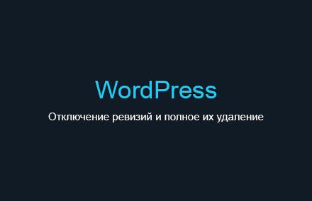 Отключение ревизий и полное их удаление в WordPress
