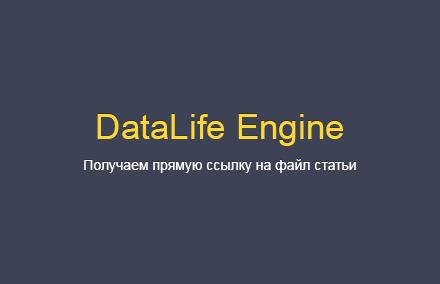 Получаем прямую ссылку на файл статьи (attachment) в DLE