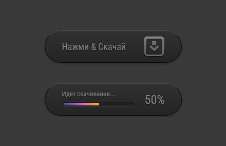 Кнопка «Скачать» с функцией фоновой загрузки файла для DLE