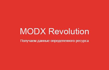 Как с помощью своего сниппета получить данные определенного ресурса в MODX Revo?