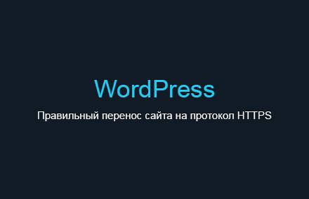 Как правильно перенести свой сайт на WordPress на безопасный протокол HTTPS?