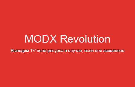 Выводим TV-поле ресурса только в том случае, если оно заполнено в MODX Revo