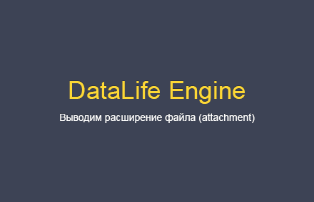 Выводим расширение файла (attachment) в DLE версий ниже 10.5