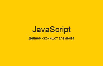 Как сделать скриншот элемента на JavaScript?