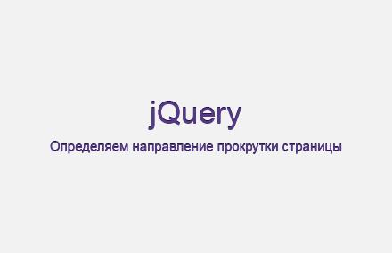 Как отследить направление прокрутки страницы на сайте на jQuery?