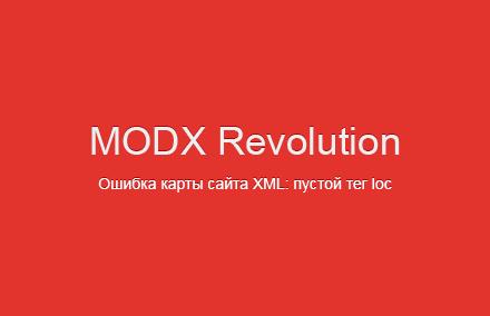 Ошибка карты сайта XML: пустой тег loc в MODX Revo