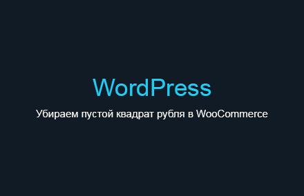 Что делать, если вместо знака рубля в WooCommerce отображается пустой квадрат?