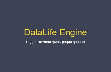 Недостаточная фильтрация данных в DLE 12.1 и ниже