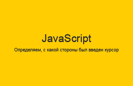 Узнаем, с какой стороны элемента был введен курсор мыши на JavaScript