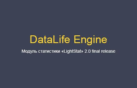 Модуль статистики «LightStat» 2.0 final release для DLE