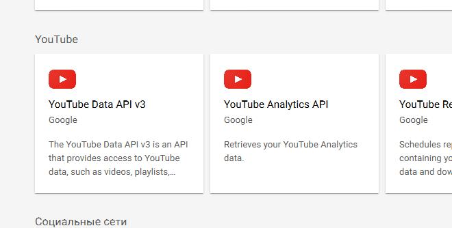 Как получить API KEY для работы с сервисом YouTube?