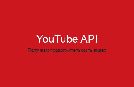 Как получить продолжительность видео с YouTube на PHP+API?