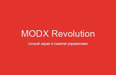 Белый экран в панели управления MODX Revo