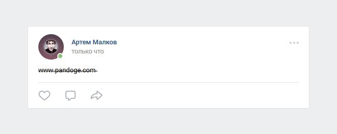 Как сделать подчеркнутый (сверху или снизу) и зачеркнутый текст «ВКонтакте»?