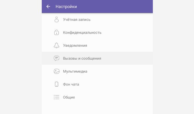 Простой способ отключить рекламу в мессенджере «Viber»
