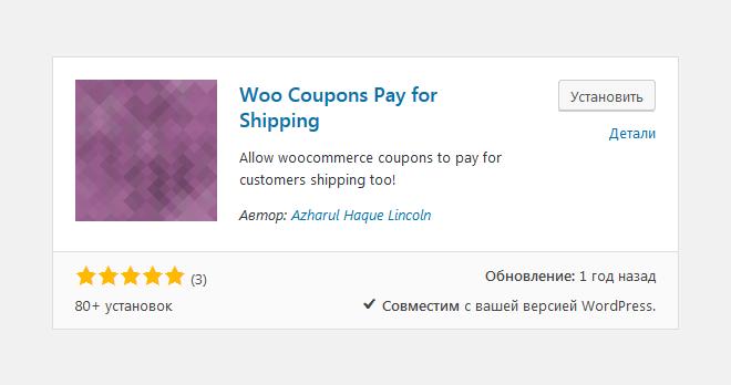 Скидка купона WooCommerce на всю корзину, включая способ доставки