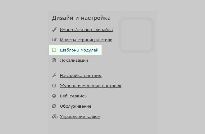 Простой вариант вставки своей PHP-функции, -кода в шаблон Amiro.CMS