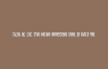 Шрифт «Amaz Stalker» TTF