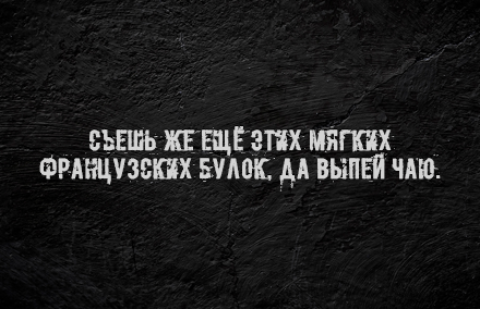 Шрифт «RUSBoycott» (Stalker 2) TTF