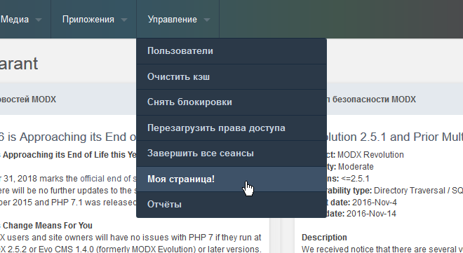 Создаем свою страницу в панели управления MODX Revo