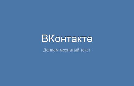 Как сделать мохнатый текст «ВКонтакте»?