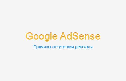 Что делать, если на сайте не отображаются рекламные материалы от Google AdSense?