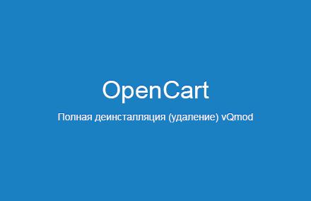 Полная деинсталляция (удаление) vQmod в OpenCart