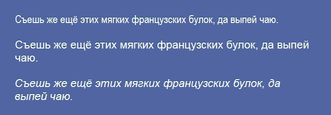 Шрифт «Arial» TTF/EOT/WOFF