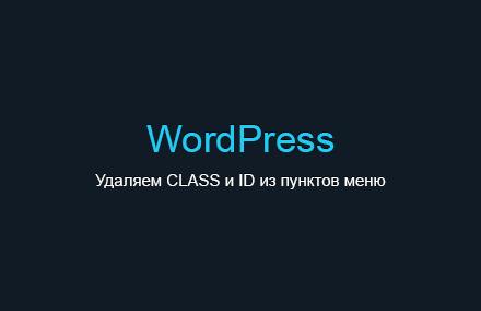 Удаляем CLASS и ID из пунктов меню в WordPress
