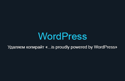 Как удалить копирайт «...is proudly powered by WordPress» из футера в WordPress?
