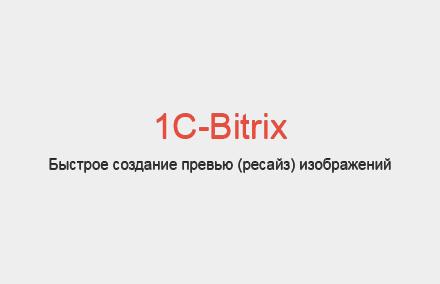 ResizeImageGet: быстрое создание превью (ресайз) изображений в Bitrix