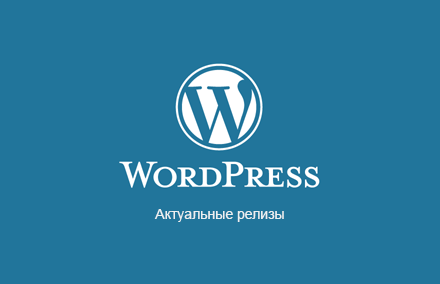 Скачать бесплатно WordPress. Последние (актуальные, свежие) версии веток 4.9, 5.0, 5.1 и 5.2