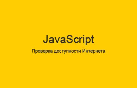 Проверка доступности Интернета на JavaScript