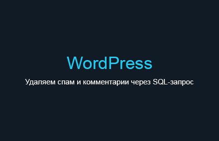 Как удалить спам и комментарии, ожидающие подтверждения через SQL-запрос в WordPress?