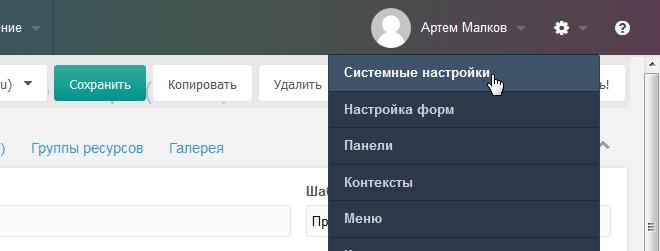 Отображаем кнопки управления таблицами в визуальном редакторе «TinyMCE» в MODX Revo