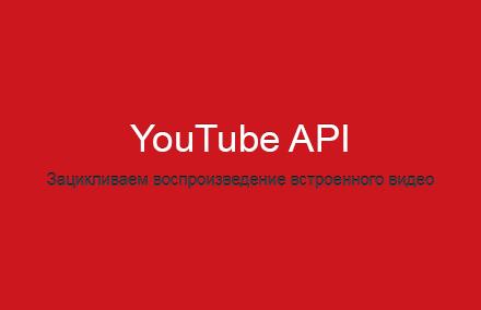 Как зациклить воспроизведение встроенного на сайт видео с YouTube