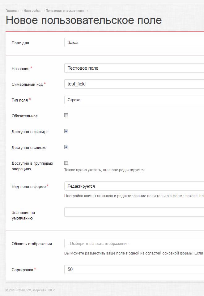 Экспорт (выгрузка) пользовательских полей заказа из 1C-Bitrix в retailCRM
