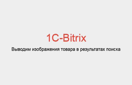 Выводим изображения товара в результатах поиска в Bitrix