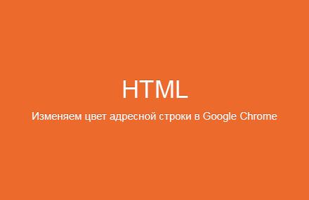 Изменяем цвет адресной строки в мобильном браузере Google Chrome