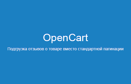 Подгрузка отзывов о товаре вместо стандартной пагинации в OpenCart 2.3.*
