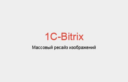 Массовый ресайз (изменение размеров) изображений в 1C-Bitrix
