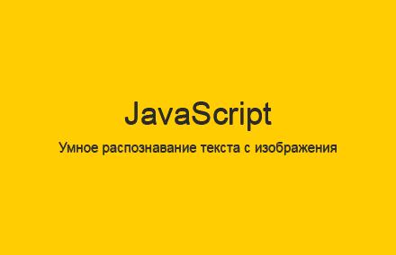Tesseract.js - умное распознавание текста с изображения на JavaScript
