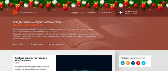 Новогодняя мотня от Яндекса (со звуком)