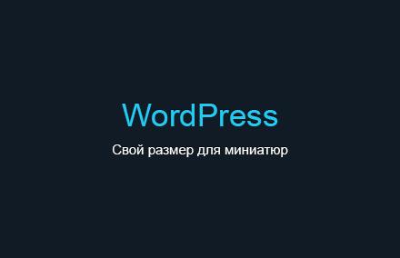 Свой размер для миниатюр в WordPress