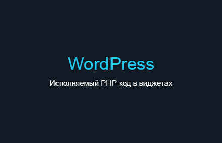 Исполняемый PHP-код в виджетах WordPress