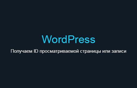 Как получить ID просматриваемой страницы или записи в WordPress на PHP?