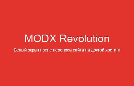 Белый экран в MODX Revo после переноса сайта на другой хостинг