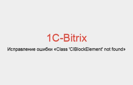 Исправление ошибки «Class