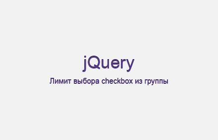 Как установить лимит выбора checkbox из группы на jQuery?