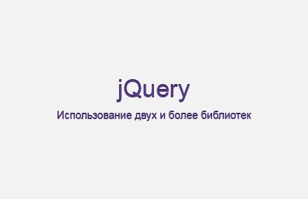 Как использовать две и более библиотек jQuery на сайте?